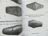 Каталог монет Древнерусского государства 3-13 века, фото №8