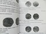 Каталог монет Древнерусского государства 3-13 века, фото №9