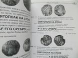 Каталог монет Древнерусского государства 3-13 века, фото №10