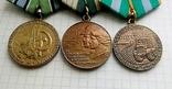 Три ведомственные медали Президиума Верховного Совета СССР (Копии)., фото №4
