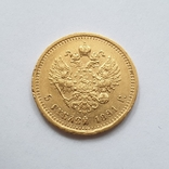5 рублей 1891 г (А Г), фото №7
