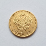 5 рублей 1891 г (А Г), фото №9