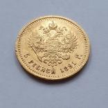 5 рублей 1891 г (А Г), фото №10