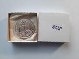 Серебряная школьная медаль УССР, фото №2