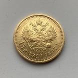 15 рублей 1897 г. Николай II, фото №3