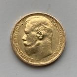 15 рублей 1897 г. Николай II, фото №4