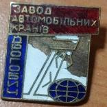 Завод автокранов,Дрогобыч, фото №2