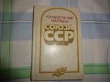 Награды СССР., фото №2