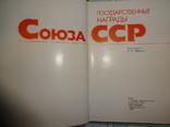 Награды СССР., фото №3