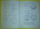 Стандартные монеты Украины 1992 - 2009 Коломиец 7-е издание, фото №6