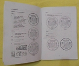 Стандартные монеты Украины 1992 - 2009 Коломиец 7-е издание, фото №10