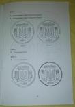 Стандартные монеты Украины 1992 - 2009 Коломиец 7-е издание, фото №12