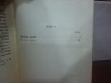 """Книга """" Франко і Беркут """" 1956, фото №4"""
