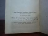 """Книга """" Франко і Беркут """" 1956, фото №5"""