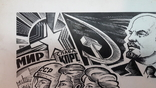Мартинюк П. Мир Слава КПСС 1960-70рр малюнок туш, фото №9