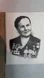Мартинюк П. Орденоносиця 1960-70рр, фото №4