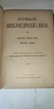 Новый энциклопедический словарь. Брокгауз и Ефрон. Том 25 и том 27, фото №5