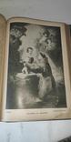 Новый энциклопедический словарь. Брокгауз и Ефрон. Том 25 и том 27, фото №8