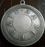 """Медаль За уседі"""" Олександра ІІ - Копія - не магнітна, посрібнена, фото №3"""