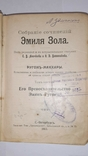 """Эмиль Зола. """"Его превосходительство Эжен Ругон"""" 1911г., фото №2"""