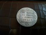 1 рубль 1798 року  Копія, не магнітна,  посрібнення 999, фото №3