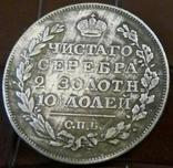 50 копійок 1829року.Росія /  КОПІЯ/ не магнітна, посрібнена, фото №3