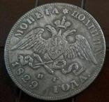 50 копійок 1829року.Росія /  КОПІЯ/ не магнітна, посрібнена, фото №2