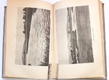 Записки ружейного охотника. С.Т. Аксаков. 1953 год, фото №3