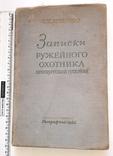 Записки ружейного охотника. С.Т. Аксаков. 1953 год, фото №2