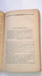 1949г. Краткий очерк теории Дарвина, фото №6
