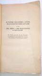 1949г. Краткий очерк теории Дарвина, фото №7