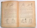Спутник деревенского физкультурника. 1948 год, фото №5
