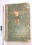 Спутник деревенского физкультурника. 1948 год, фото №2