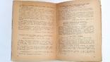 Трудовое законодательство. 1946 год, фото №4