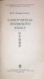 Самоучитель японского языка. Б.П. Лаврентьев. 1982 г., фото №2