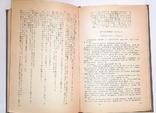 Самоучитель японского языка. Б.П. Лаврентьев. 1982 г., фото №4