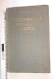 Самоучитель японского языка. Б.П. Лаврентьев. 1982 г., фото №6