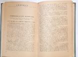 1957г. Экономическая география зарубежных стран. Учебник для 8 кл., фото №3