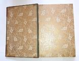 Г. Гауптман. Собрание сочинений, том 3-й. 1905 год, фото №3