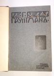 Г. Гауптман. Собрание сочинений, том 3-й. 1905 год, фото №5