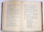 Г. Гауптман. Собрание сочинений, том 3-й. 1905 год, фото №7