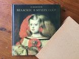 Книга по искусству СССР 1977 г Веласкес в музеях СССР В. Кемеров, фото №2