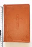 Сборник религиозных стихов, песен и молитв начала XX века., фото №2