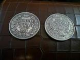 1 рубль 1832 року . Копія, не магнітна,  посрібнення 999.Лот-1штука  дзвенить, фото №2