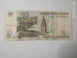 10 рублей 1997 года, фото №2