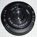 Объектив Индустар-50-2, фото №3
