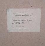 Картина закат солнца. Репродукция на картони 1971 год., фото №11