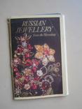 Набор открыток Русское ювелирное искусство из Эрмитажа, фото №2