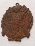 Nagroda lll zawody zwiazku strzeleckiego Lwow 1924, фото №5