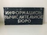 Алюминиевая табличка ИВБ, фото №2